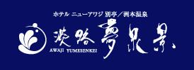 ホテルニューアワジ 別館淡路夢泉景 ロゴ画像